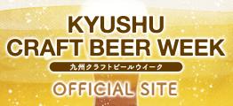 九州クラフトビールウィーク